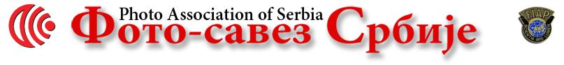 Фото-савез Србије