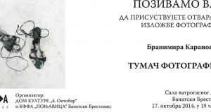 pozivnica_Karanovic_BB